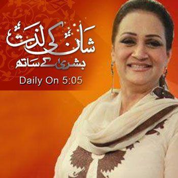 Bushra Ansari To Host Ramadan Show On HUM TV