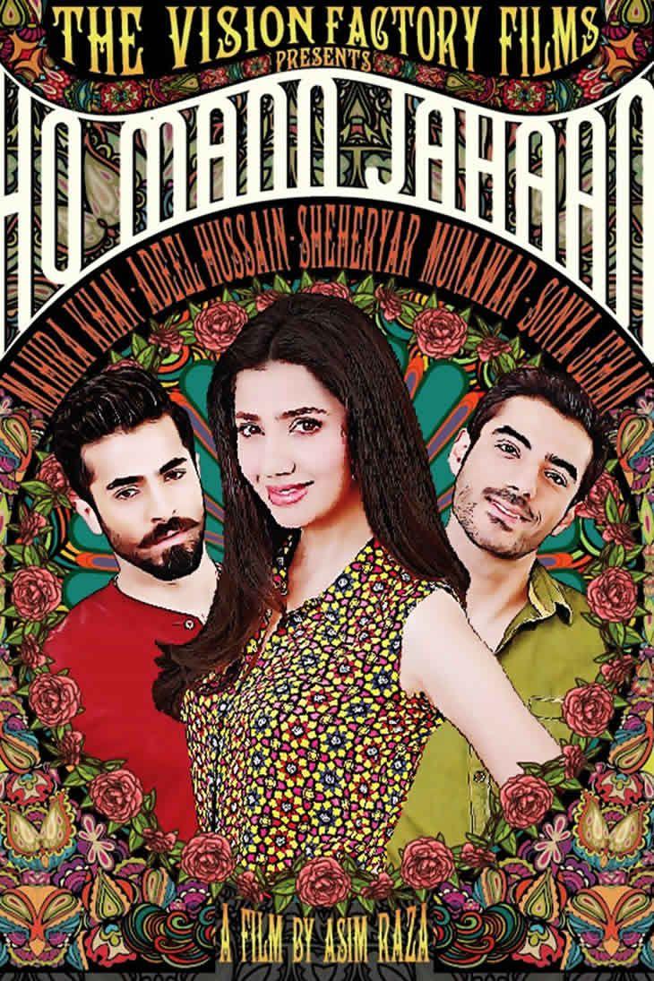 Pakistani Movie Ho Mann Jahaan Box Office Report
